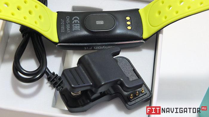 Зарядное устройство для браслета